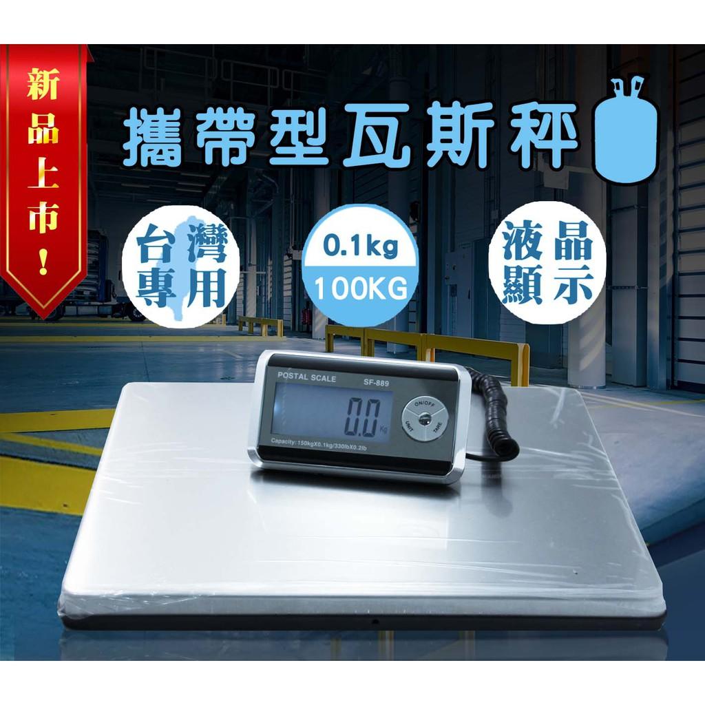 【兩錢分厘磅秤專賣】攜帶型計重秤120kg/0.1kg 冷媒秤/瓦斯秤/電子秤/體重計/優惠販售中