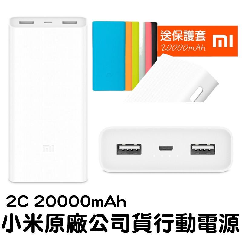 [送保護套] 小米行動電源2C 20000mAh 雙USB 雙向快充 支援QC 3.0 移動電源 小電流充電 原廠公司貨
