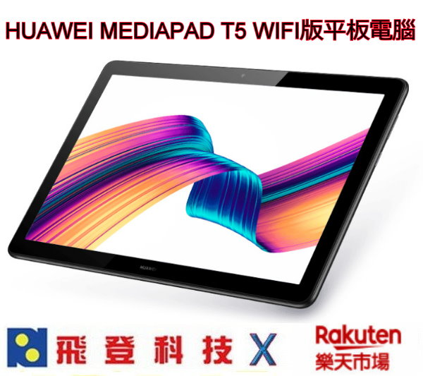 HUAWEI MediaPad T5 10.1吋 華為 FHD 平板電腦 3G/32G WIFI版本  公司貨含稅開發票(加送原廠皮套 送完為止)