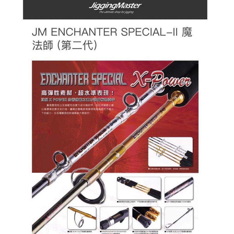 AG 鐵板竿-ENCHANTER SPECIAL 魔法師 2代(直柄竿200G) ,非shimano,北三路亞鐵板,紅魽