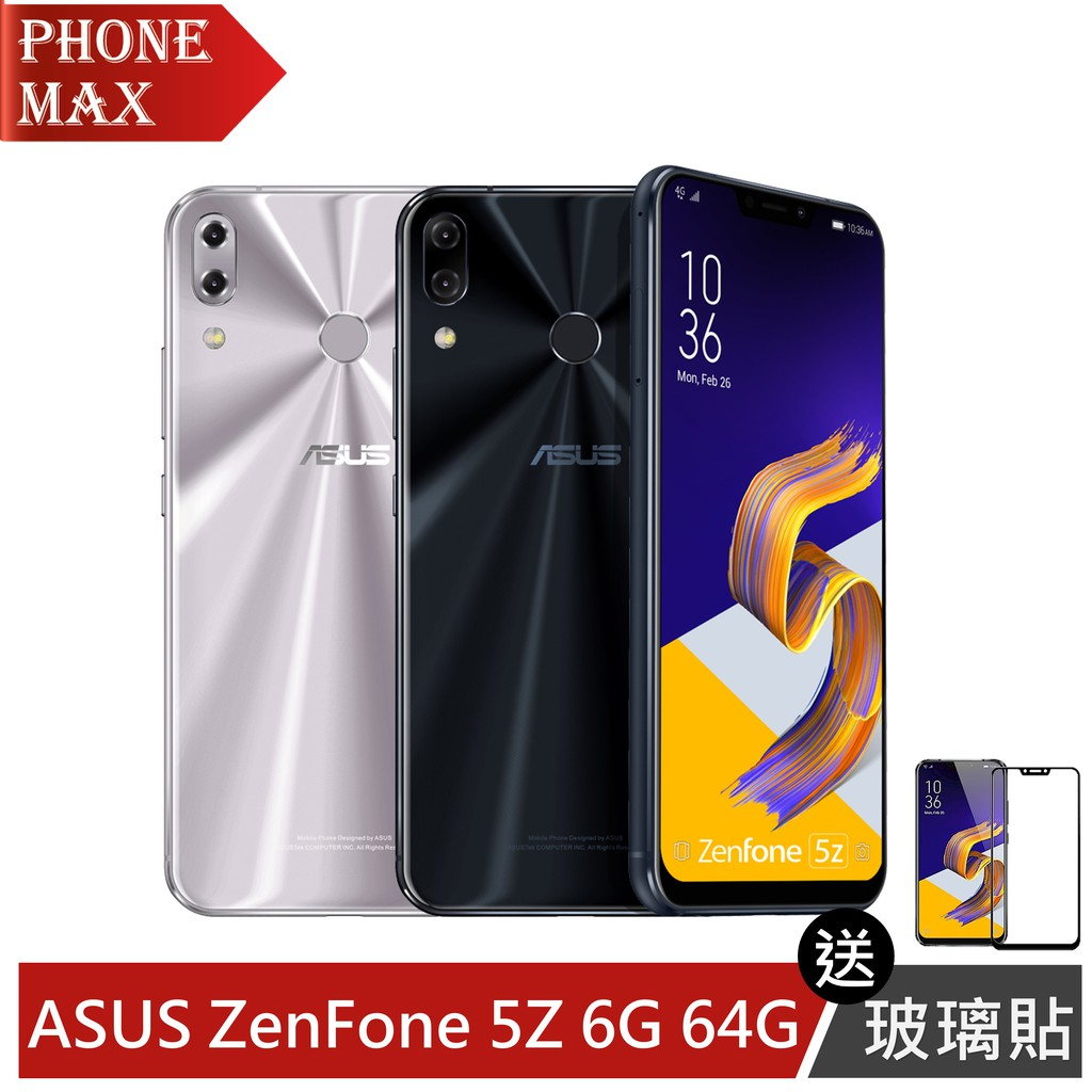 ASUS ZenFone 5Z ZS620KL (6G/64G) 公司貨 贈玻璃貼