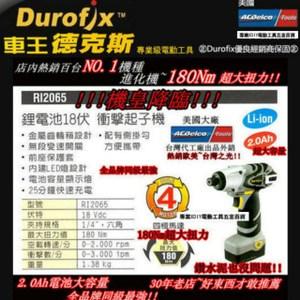 Durofix經銷商㊣車王 18V 鋰電池衝擊起子機 RI2065 雙