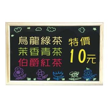 松木螢光黑板/BF-216.2/長60×寬45cm