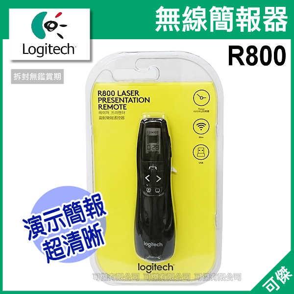 Logitech  羅技  R800 無線簡報器 簡報筆  亮綠色雷射指標器  直覺式控制  輕鬆做出完美簡報!