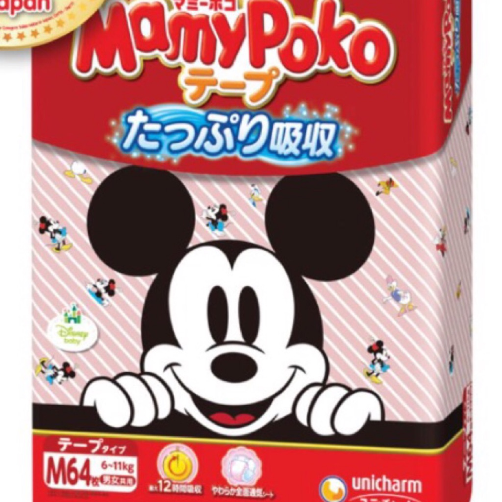 Mamypoko Tape/Pant Carton Sales Japan Version