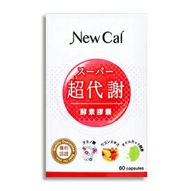 NEW CAL 超代謝酵素膠囊(60粒/盒) 5入超值組平均$598/包【優.日常】