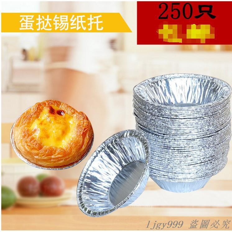 錫紙蛋撻模 250只/卷 鋁箔蛋塔杯耐高溫 一次性錫紙蛋撻模