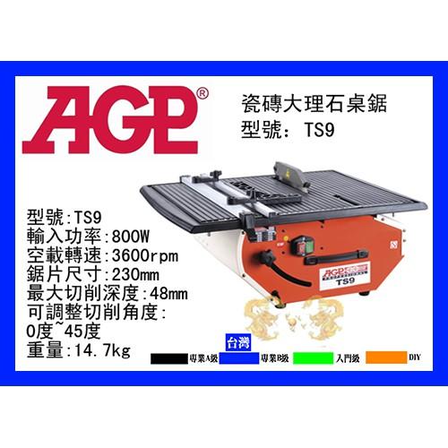 附發票// AGP 台灣製造 TS9 瓷磚 大理石 桌鋸 桌上型圓鋸機 台鋸 斜切鋸