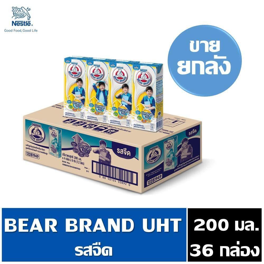 ขายยกลัง! BEAR BRAND UHT MILK PLAIN FLAVOURED นมตราหมี ยูเอชที รสจืด 200 ml (36 กล่อง)