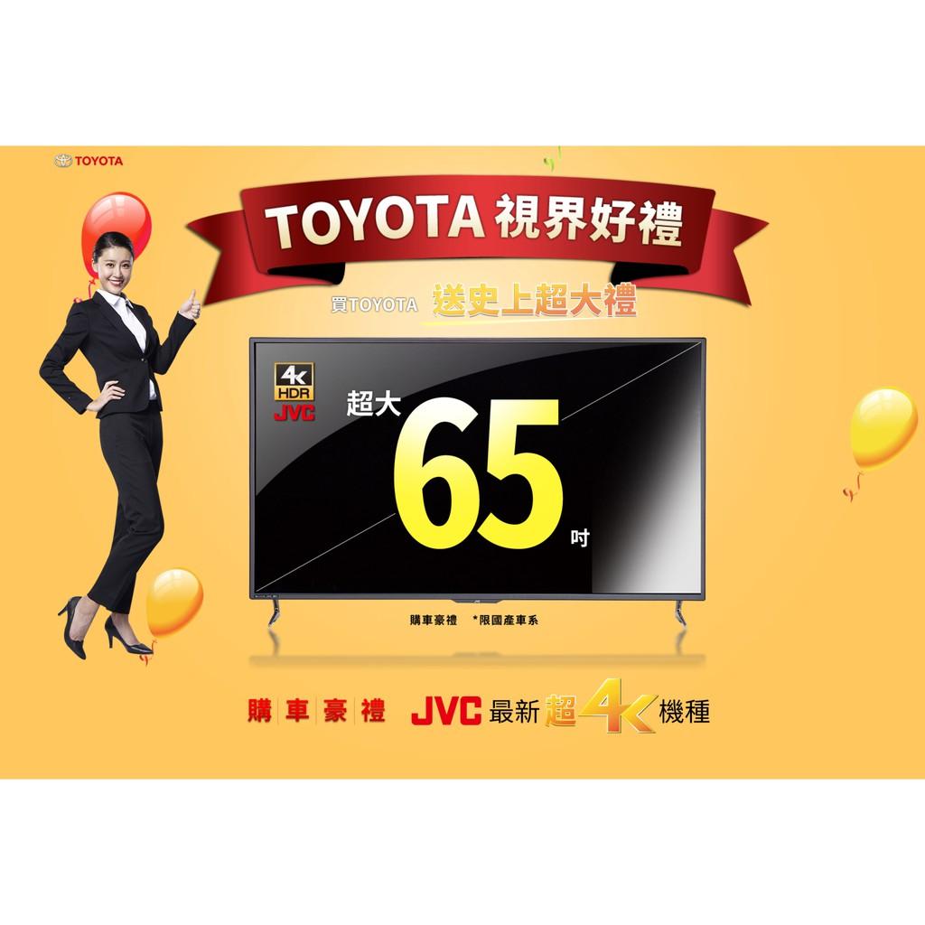 JVC T65 HDR無邊框4K 65吋 電視提貨券【toyota購車禮】
