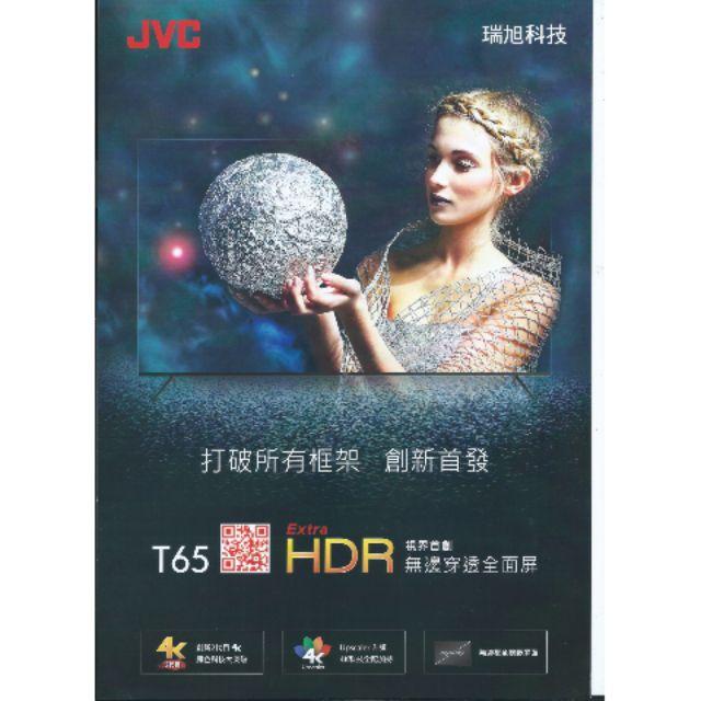 (免運)Toyota交車禮 JVC 65吋 T65 提貨券4K電視 電視 4K
