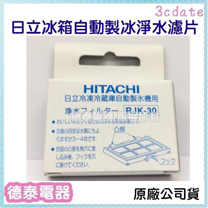 現貨供應【原廠公司貨】HITACHI日立電冰箱自動製冰淨水濾片【RJK-30】