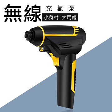 【U-CART】打氣機-無線充電(鋰電池版)