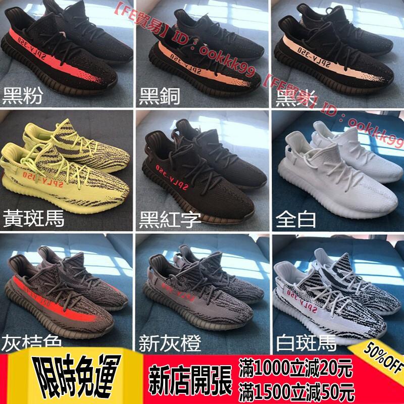 【FE貿易】愛迪達 Adidas YEEZY 椰子 350 V2 侃爺同款 休閒運動透氣慢跑鞋 情侶款 白斑馬 黑底紅字
