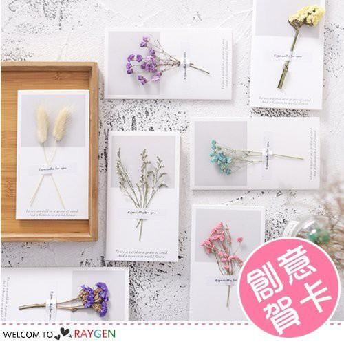 歐美風裝飾乾燥花滿天星創意賀卡 生日卡片【1E020G532】