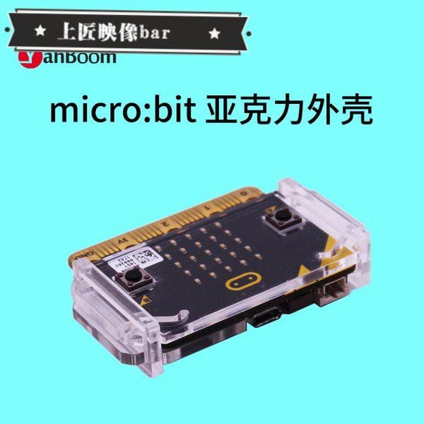 益智Micro:bit開發板亞克力外殼  microbit透明保護殼保護套 亞博