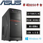 《華碩平台》辦公首選 IV Intel第7代 i5-7400四核 8G-D4 / 1TB / Win10 桌上型電腦