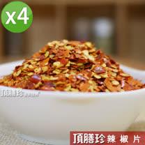 【頂膳珍】雞心辣椒片150g(4包)