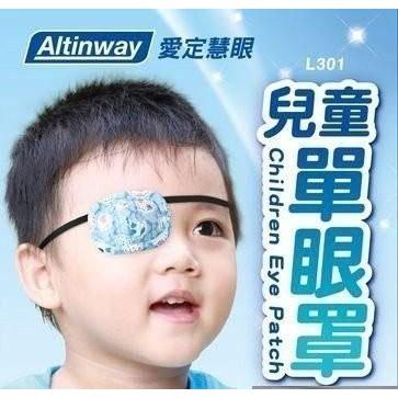 Altinway弱視眼罩L301兒童專用 幫助調整 弱視 斜視【戴在眼睛上】一盒含2個眼罩+收納袋1個