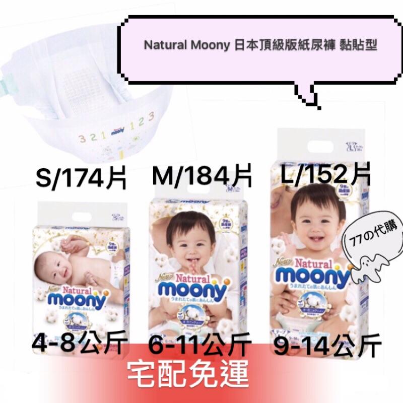 🌺好市多代購🌺免運 Natural Moony日本頂級版紙尿褲-黏貼型 S、M、L