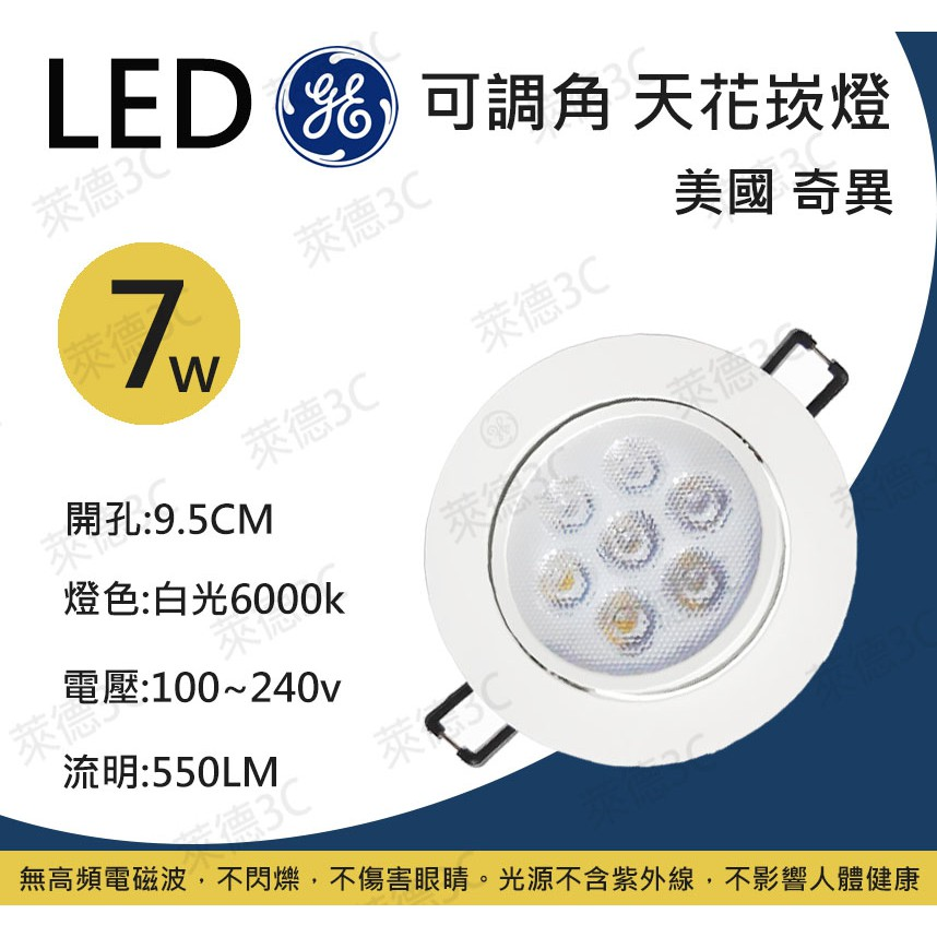 《萊德3C》美國奇異 GE LED 9.5CM 7W 天花崁燈 / 15CM 12W 崁燈 白光 全電壓 一年保固