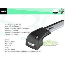 THULE WingBar Edge 9592 M /橫桿/行李架/置放架/車頂架