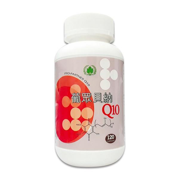 【葡眾】台灣葡眾貝納Q10膠囊120粒(有效日期:2020.7.18) / 正貨 正品 現貨