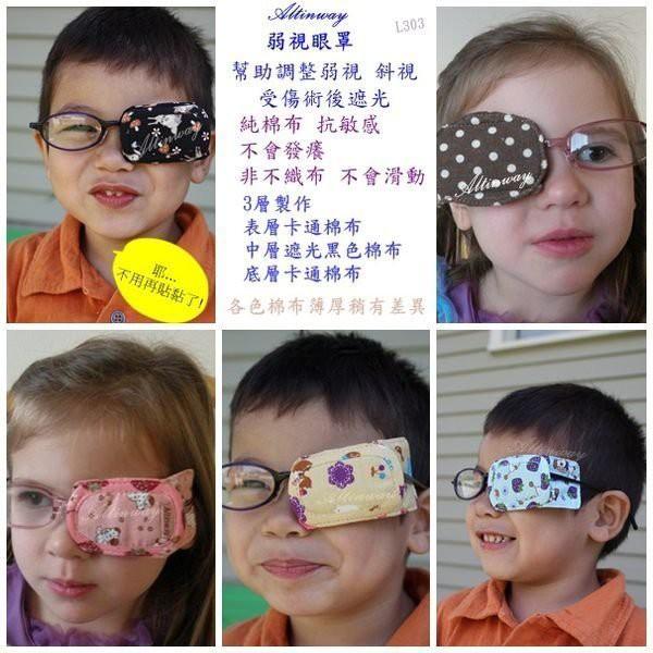 Altinway 弱視眼罩 兩個入【戴在眼鏡片上】幫助調整弱視 斜視 弱斜視  L303平面式