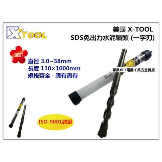 美國XTOOL 四溝 免出力水泥鑽頭 鑽尾 一字刃 3mm×85mm 1/8 水泥 鑽牆 鑽洞 鑽孔 引孔