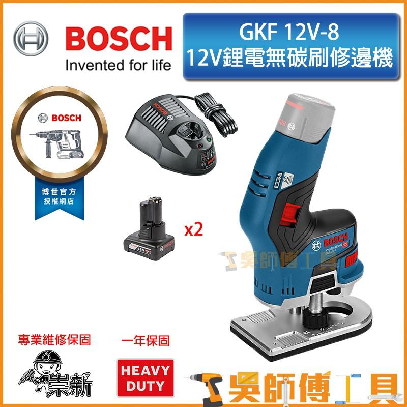 *吳師傅工具*博世 BOSCH GKF 12V-8 12V鋰電無碳刷修邊機-HD(4.0AH電池*2)