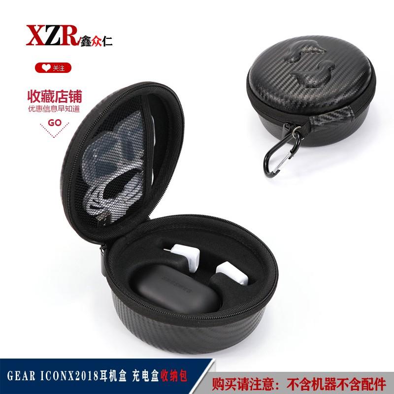 【優質品】適三星gear iconx2018升級耳機包收納充電盒Gear IconX保護套便攜