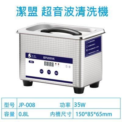 台灣現貨 2018年最新款 觸控面板 JP-008 超音波清洗機 洗假牙 玉石 超聲波洗淨機 可清洗 化油器