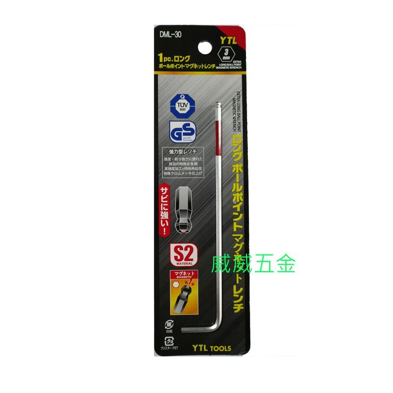 【威威五金】台灣製 YTL 規格 3mm-14mm 底部附磁鐵球型六角板手 磁性內六角扳手 S2材質起子L型六角棒
