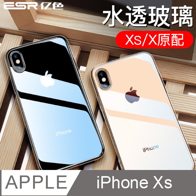 ESR億色 iPhone Xs手機殼 輕薄全包覆防摔玻璃手機保護殼套 冰晶琉璃系列