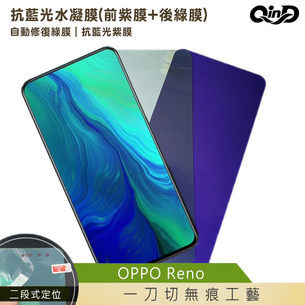 QinD OPPO Reno 抗藍光水凝膜(前紫膜+後綠膜)