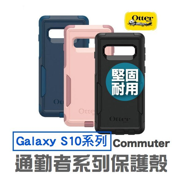 【買就送保護貼】OtterBox for 三星 Galaxy S10 Plus Commuter 通勤者系列保護殼