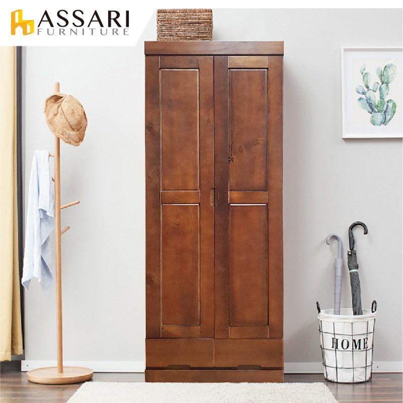 ASSARI-凱恩2尺實木鞋櫃(寬59x39x180cm)