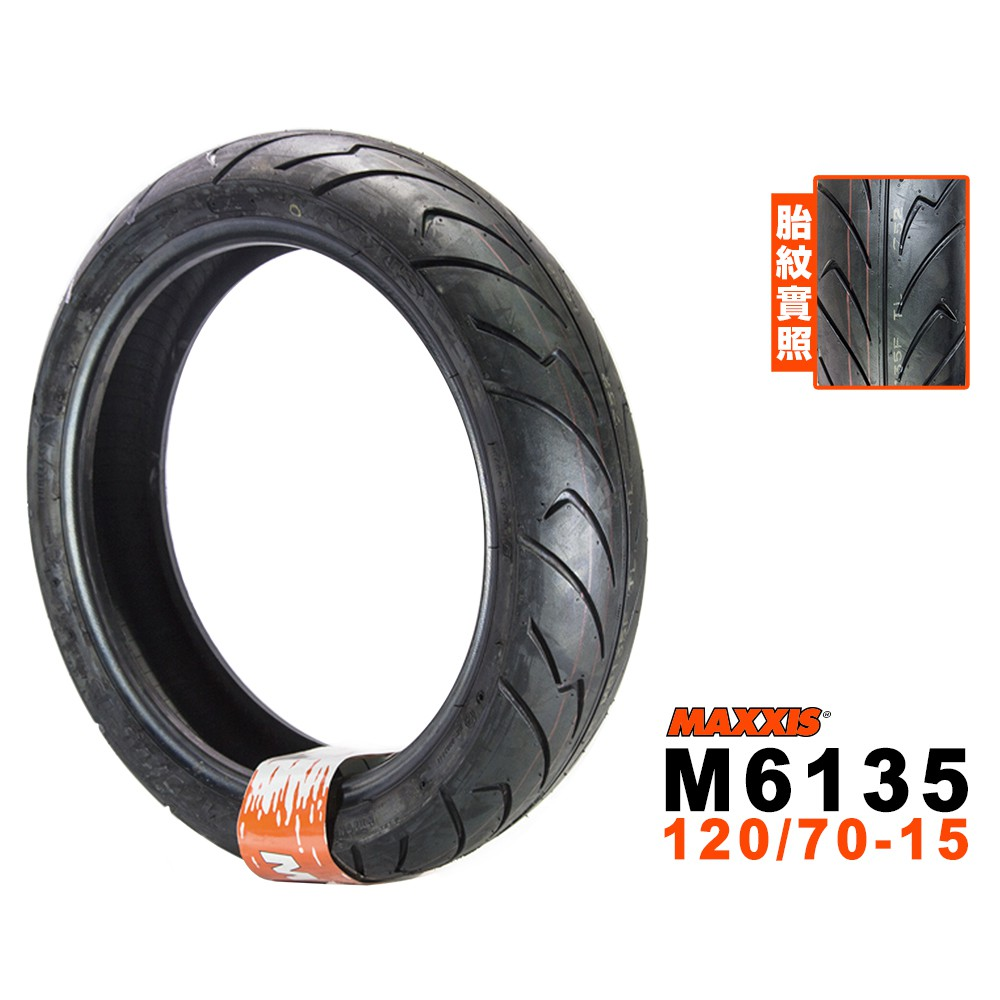 瑪吉斯輪胎 MAXXIS M6135 120/70-15F