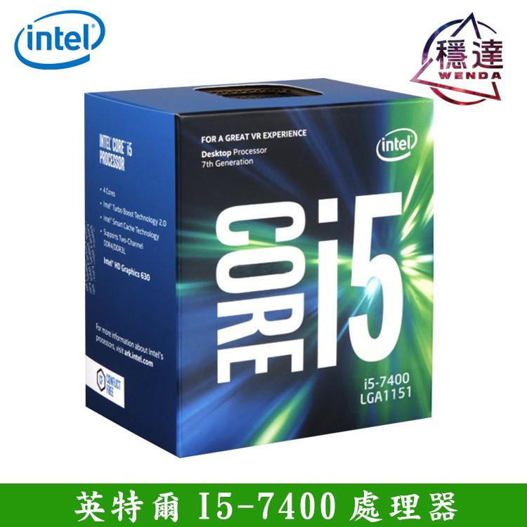 英特爾 Intel Core I5-7400 CPU 處理器 穩達3C 全新 公司貨 有發票 有保固