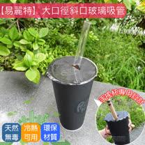 【易麗特】大口徑斜口玻璃吸管(6支)