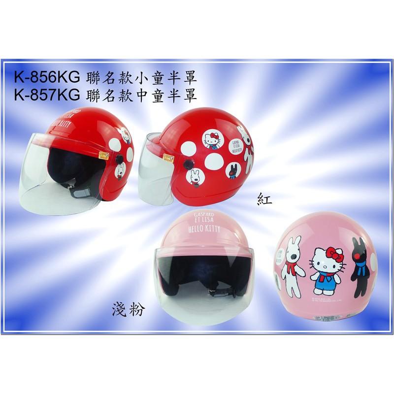 《比帽王》KK華泰 K-856KG / 857KG Hello Kitty 聯名款 兒童型 中童 小童 安全帽 3/4罩
