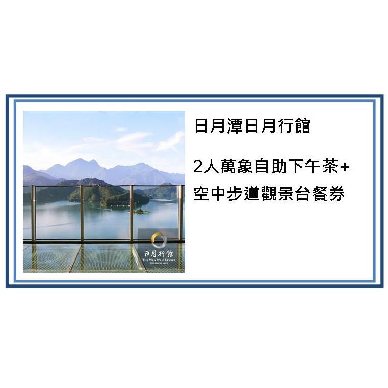 【Pointgo 多買點】日月潭日月行館-2人萬象自助下午茶+空中步道觀景台