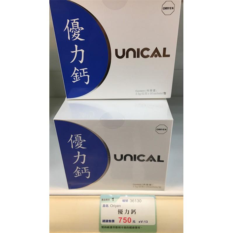 科士威產品現貨UNICAL優力鈣