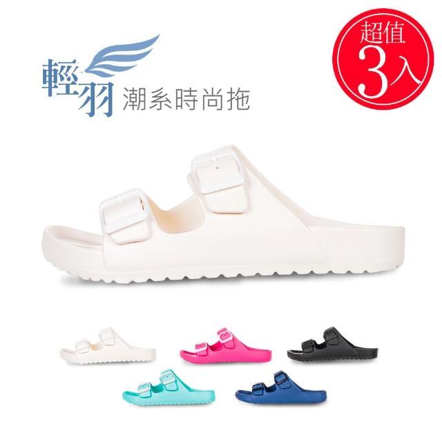 【好棉嚴選】台灣製  EVA輕量高彈性釋壓 雙重防滑強化 足弓支撐(室內室外沙灘拖鞋風-3入組)