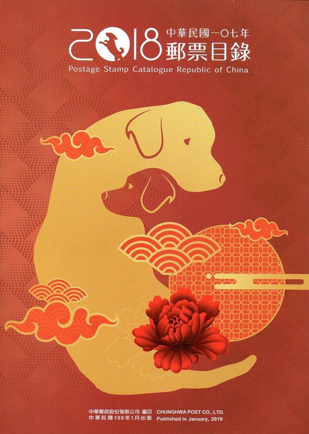 中華民國107年郵票目錄