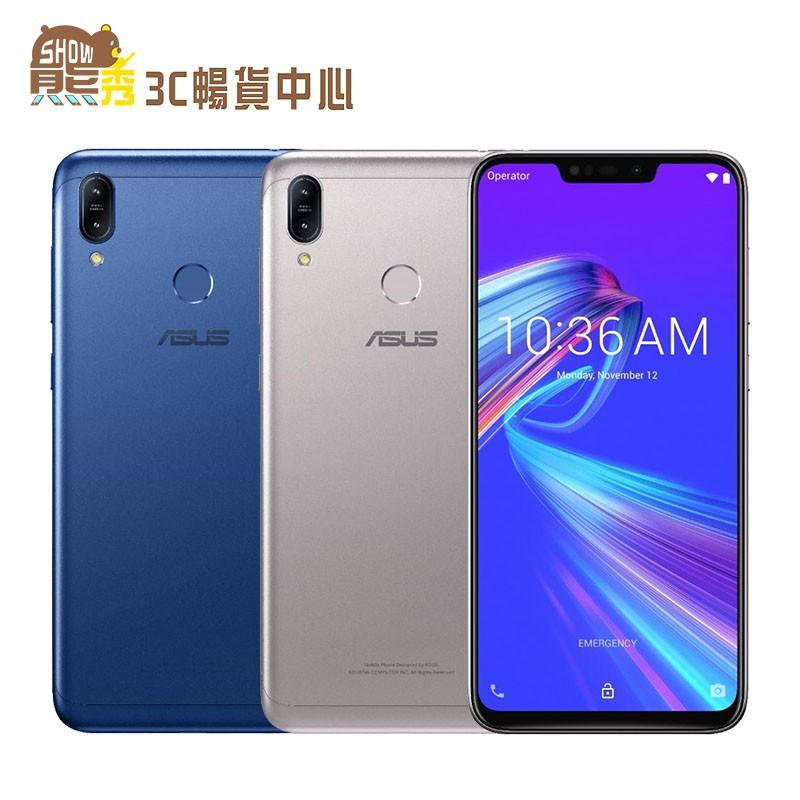 ASUS ZenFone Max (M2) ZB633KL 6.3吋 3G/32G 【熊秀】 空機 全新 保固一年