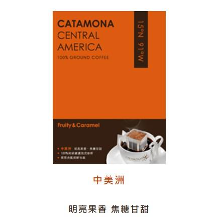 Catamona Coffee卡塔摩納濾泡式咖啡環遊世界系列(中美洲)