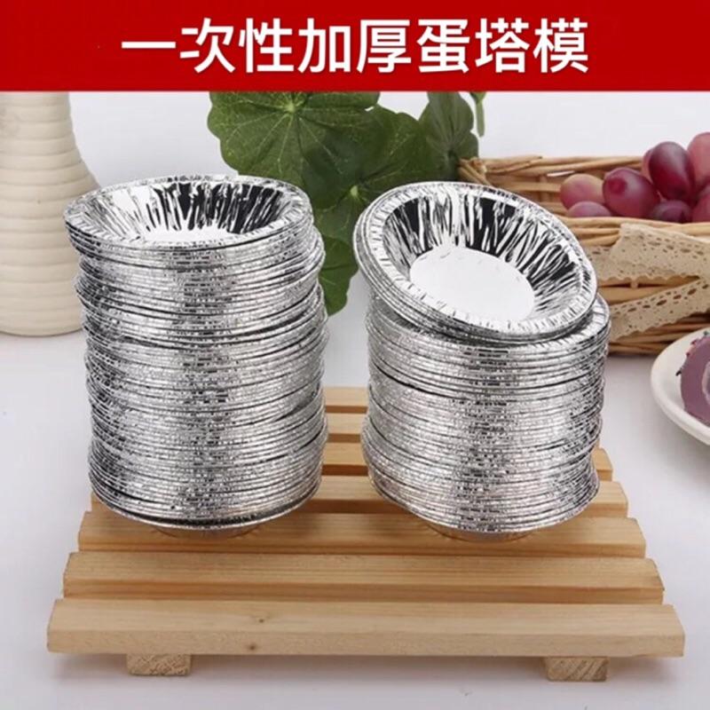 🌸Zoey🌸【現貨】一次性 錫紙 鋁箔 蛋塔模 葡式蛋塔模 小蛋糕模 塔皮模