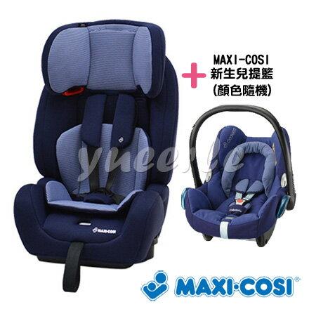 【超值組合】MAXI-COSI Aura 跨階段成長型汽車座椅-藍色+MAXI-COSI CabrioFix新生兒提籃汽座【悅兒園婦幼生活館】