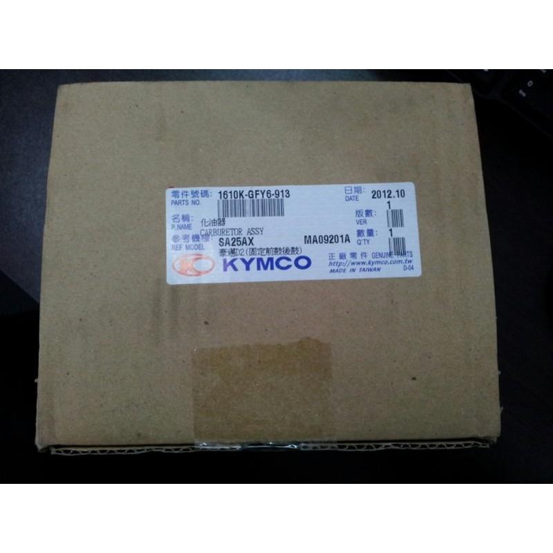 光陽原廠 豪邁化油器 1610K-GFY6-913 豪邁 迪爵 阿帝拉 G3  全新光陽原廠公司貨